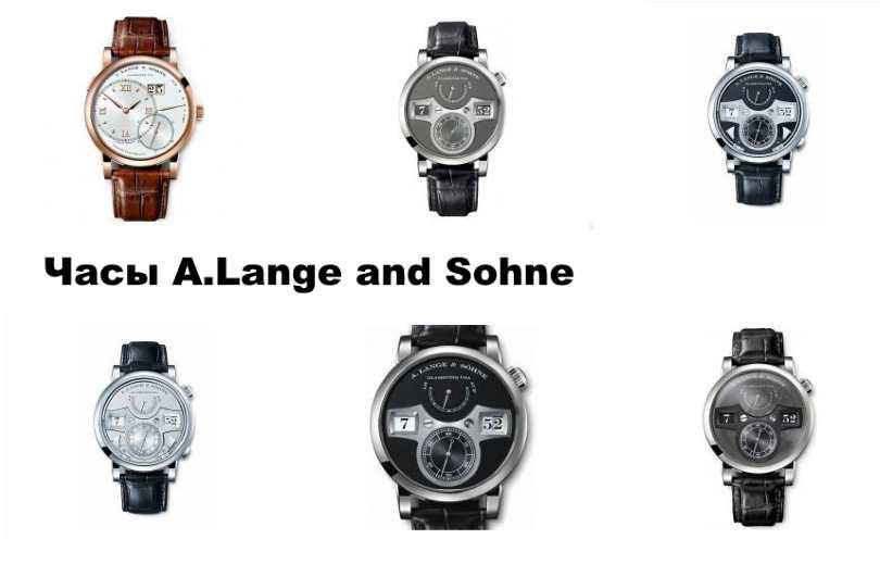 Швейцарские часы A.Lange and Sohne
