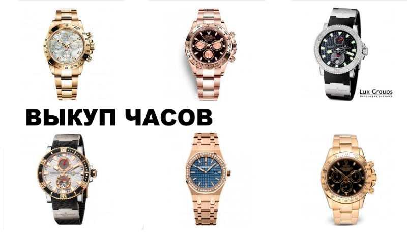 скупка часов