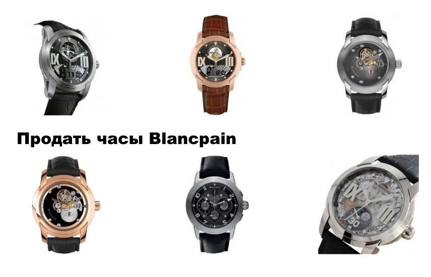 Продать часы Blancpain