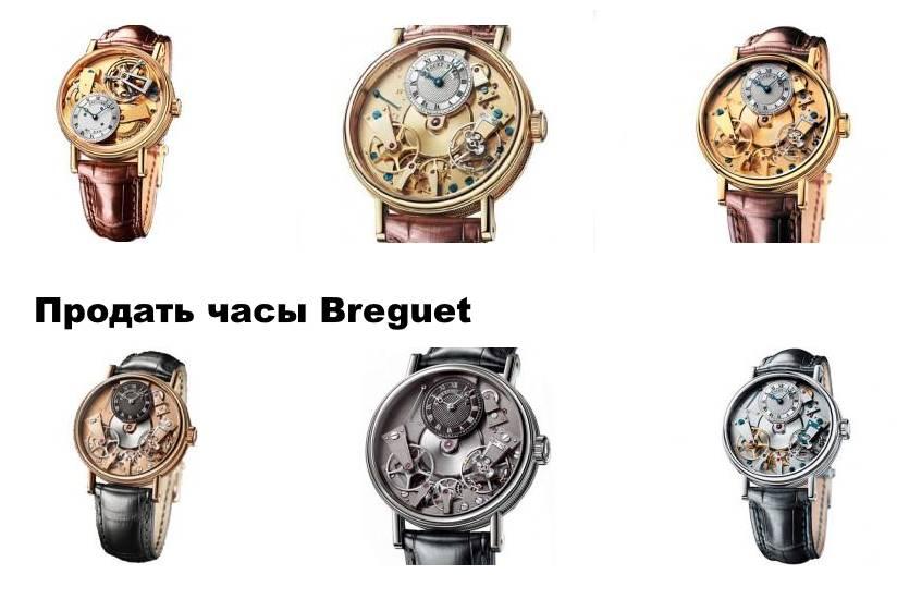 Продать часы Breguet
