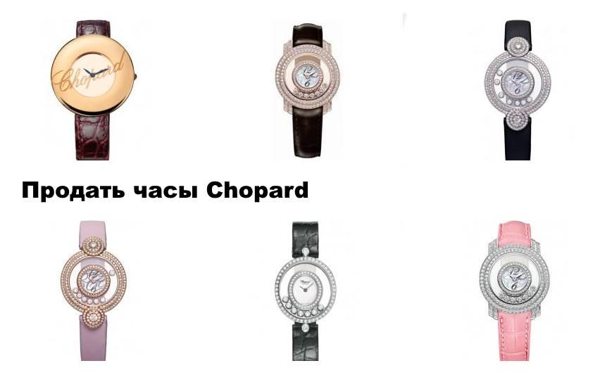 Продать часы Chopard