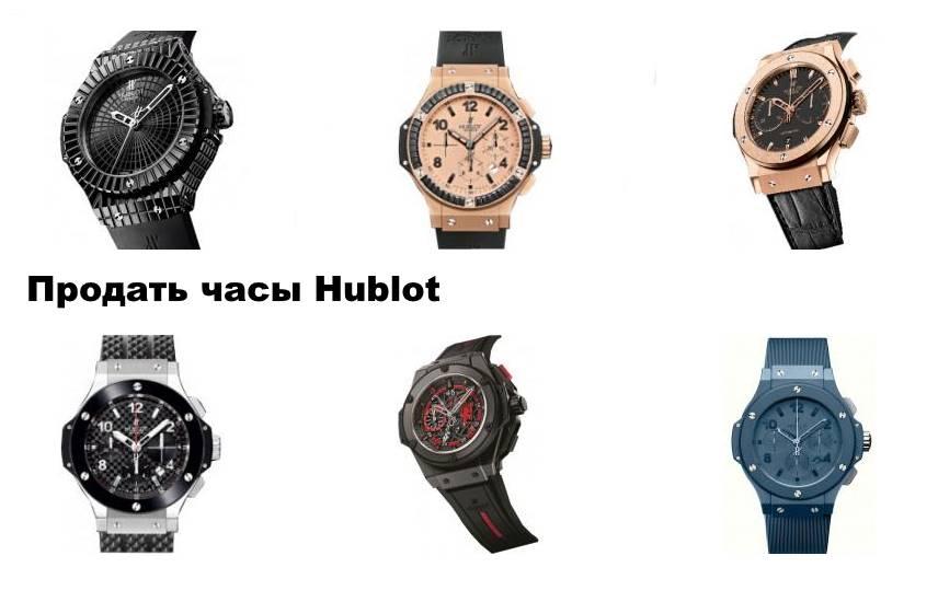 Продать часы Hublot