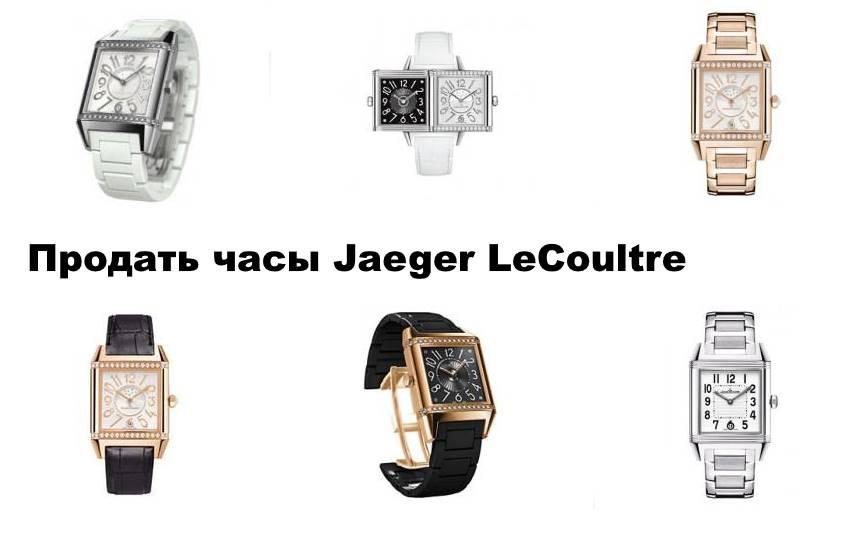 Продать часы  Jaeger LeCoultre