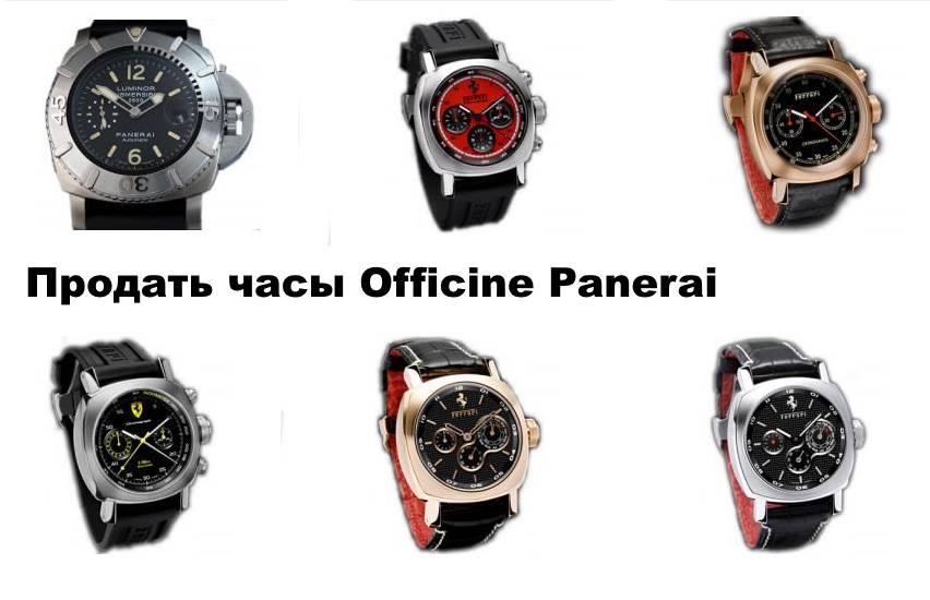 Продать часы Officine Panerai