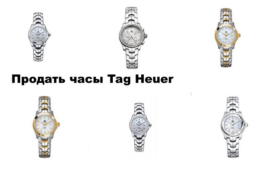 Продать часы Tag Heuer