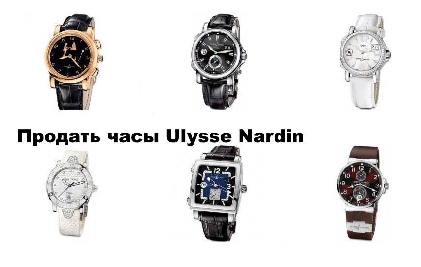 Продать часы Ulysse Nardin
