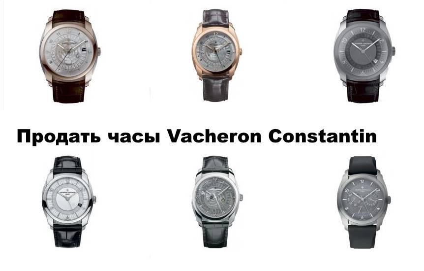 Продать часы Vacheron Constantin
