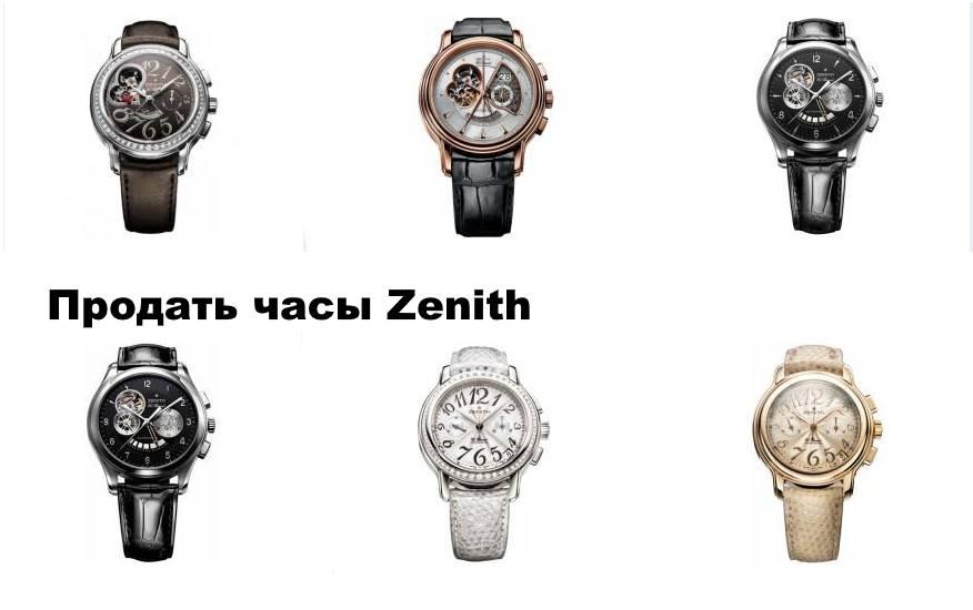 Продать часы Zenith